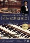 福岡学生シンフォニーオーケストラ 第15回定期演奏会