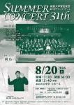 福島大学管弦楽団第31回サマーコンサート