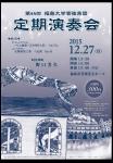福島大学管弦楽団 第44回定期演奏会