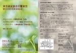 東京楽友協会交響楽団 第110回定期演奏会
