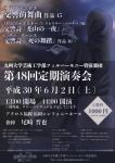 九州大学芸術工学部フィルハーモニー管弦楽団 第48回定期演奏会