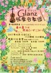 Glanz弦楽合奏団 第4回定期演奏会春の薫りは何処(いづこ)から