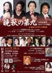 GOオペラ合唱団 晩秋の第九
