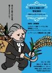 東京五美術大学管弦楽団 冬のコンサート2019