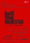 Goose Philharmonic Orchestra Goose Wind Orchestra