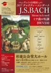 グレイス合唱団 2017チャリティーコンサート J.S.バッハ ミサ曲ロ短調