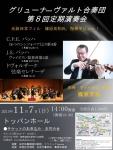 グリューナーヴァルト合奏団 第8回定期演奏会