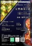 群大音楽科シンフォニカ第65回定期演奏会