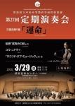 【中止】群馬県立中央中等教育学校 管弦楽部 第27回定期演奏会