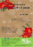 八王子シティオーケストラ クリスマスコンサート2018