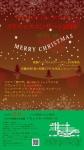 八王子シティオーケストラ クリスマスコンサート2019