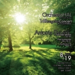OrchestraHAL オーケストラHAL第14回定期演奏会