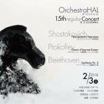 OrchestraHAL 第15回定期演奏会