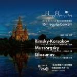 OrchestraHAL 第16回定期演奏会
