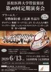 【中止】浜松医科大学管弦楽団 第40回定期演奏会