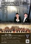 浜松交響楽団 第87回定期演奏会