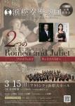 (公財)浜松交響楽団 第88回定期演奏会