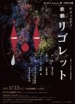 HAMA project 第二回本公演 歌劇≪リゴレット≫