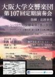 大阪大学交響楽団 第107回定期演奏会