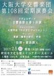 大阪大学交響楽団 第108回定期演奏会