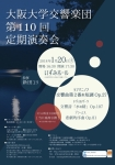 大阪大学交響楽団 第110回定期演奏会