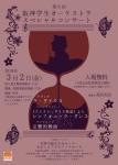 阪神学生スペシャルオーケストラ 第6回演奏会