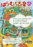 はらむら古楽祭2017 中世音楽ミニライブ(9/16)