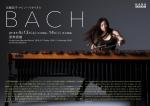 原美術館 加藤訓子マリンバリサイタル「BACH」at the Hara Museum