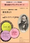 東京薬科大学ハルモニア管弦楽団 第32回スプリングコンサート