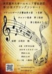 東京薬科大学ハルモニア管弦楽団 第33回スプリングコンサート