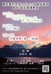 東京薬科大学ハルモニア管弦楽団 第40回定期演奏会