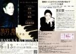 黒岩悠 ピアノリサイタル ~ベートーヴェン3大ソナタ~