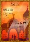 【中止】関東医科学生オーケストラ連盟 第33回関東医科学生オーケストラフェスティバル