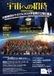 交響楽団はやぶさ 宇宙への招待 交響楽団はやぶさ&JAXA宇宙飛行士特別講演