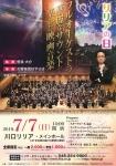 交響楽団はやぶさ リリアの日 フルオーケストラの華麗なサウンドで楽しむ映画音楽