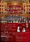 交響楽団はやぶさ 第6回演奏会 交響楽団はやぶさ&OPERA