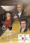 18世紀音楽研究会ハイドンコレギウム 第13回定期演奏会