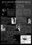 18世紀音楽研究会ハイドンコレギウム 東日本大震災6周年・熊本地震1周年 追悼公演