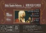 """Hibiki Chamber Orchestra  & 東駿河混声合唱団 ジョイントコンサート """"弦楽と合唱の調べ"""""""