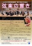"""Hibiki Chamber Orchestra 第321回 泉のまち音楽会 """"弦楽の響き"""""""