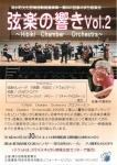 """Hibiki Chamber Orchestra(ヒビキチェンバーオーケストラ) 第331回 泉のまち音楽会 """"弦楽の響き Vol.2"""""""