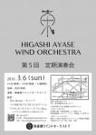 東綾瀬ウインドオーケストラ 第5回定期演奏会
