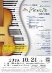 旭くん 光のプロジェク ピアチェーレ音楽会 「未来への船旅」