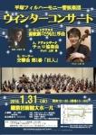 平塚フィルハーモニー管弦楽団 ウィンターコンサート