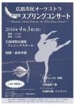 広島市民オーケストラ 第22回スプリングコンサート