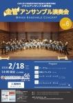 広島大学ブラスアンサンブル研究会 金管アンサンブル演奏会vol.6