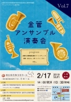ブラスアンサンブル研究会 第7回 金管アンサンブル演奏会