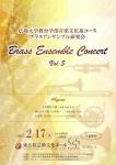 広島大学ブラスアンサンブル研究会 Brass Ensemble Concert vol.5