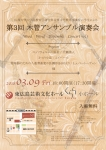 広島大学木管アンサンブル研究会 第3回木管アンサンブル演奏会