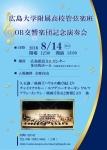広大附属高等学校管弦楽班OB交響楽団 記念演奏会